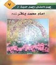 چهل داستان و چهل حدیث از امام محمد باقر علیه السلام