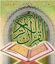 آثار قرآنی