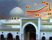 o roqayah