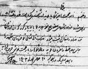 دستخط امام خمینی(ره) در برزخ چه کرد؟!