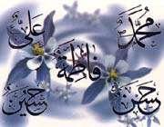 ахль аль- бейт