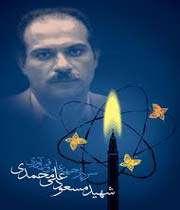 شهيد مسعود عليمحمدي