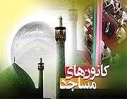پورتال ملی مساجد