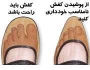 کفش مناسب بیماران دیابتی