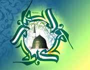 محمد (ص)