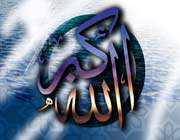 allah is great