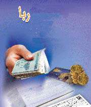 ربا-بانکداری اسلامی-اقتصاد اسلامی
