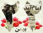 انقلاب-دهه فجر-22 بهمن
