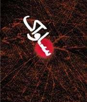 شیوههای بازجوئی شکنجهگران ساواک