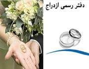 دلیل الزامی شدن ثبت ازدواج موقت