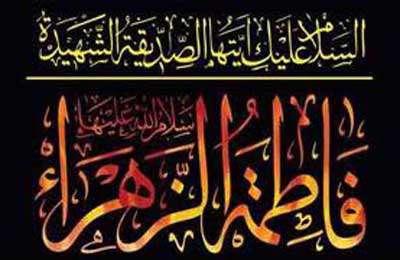 غمنامه بانو - ویژه نامه شهادت حضرت زهرا علیهاالسلام (سال91)