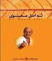 کتاب «9 اصل معنوی»