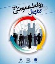 کتاب سال روابط عمومی ایران