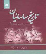 تاریخ  ساسانیان
