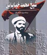 شیخ محمد خیابانی خود کشی نکرد