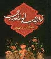 مناجات نامه و الهی نامه خواجه عبدالله انصاری (معرفی کتاب، زنگ های پرورشی)