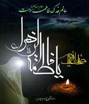 لینک های صوتی  شهادت حضرت زهرا سلام الله علیها (سال 92)