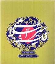 «فلسفه هنر اسلامی»