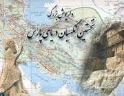 خلیج فارس در آیینه تاریخ