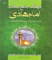 فرهنگ جامع سخنان امام هادي (ع)