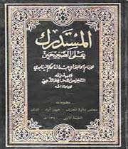 al-mustadrak