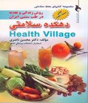 دهکده سلامتی