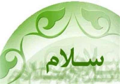 از نظر شما نماد های اسلامی چه می باشند؟ (شما هم مشارکت کنید)