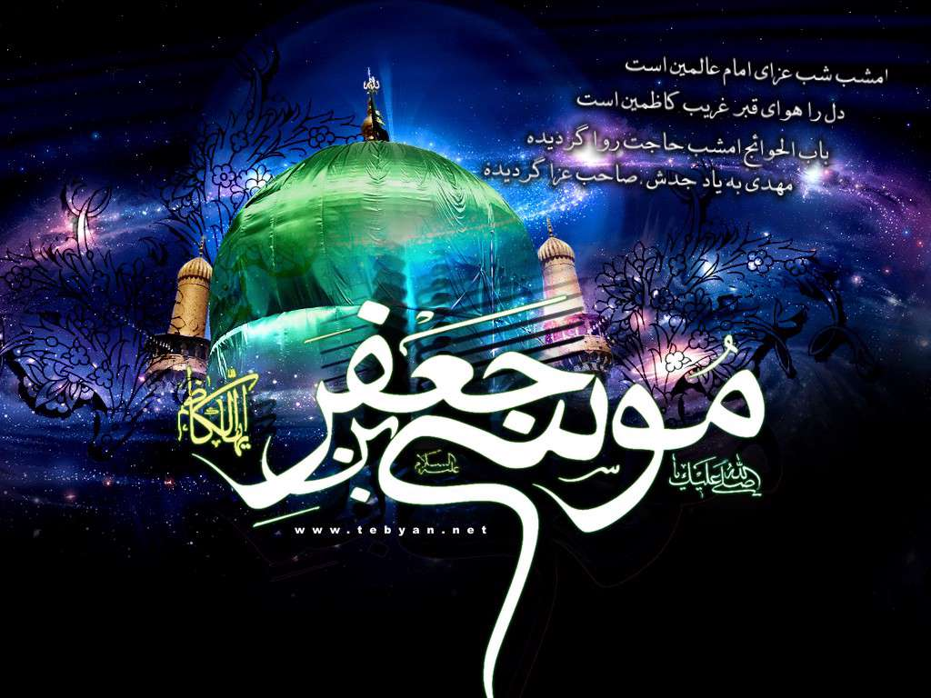 Image result for شهادت باب الحوایج موسی بن جعفر