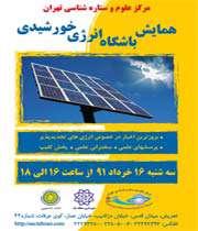 همایش باشگاه انرژی خورشیدی