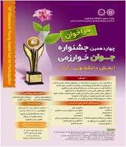 ثبت نام چهاردهمین جشنواره جوان خوارزمی و بیست و ششمین جشنواره بین المللی خوارزمی