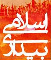 اسلامی بیداری