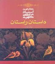 داستان راستان