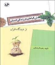 نقش گیاهان در زندگی انسان