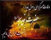 وفات حضرت خدیجه علیهاالسلام