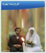 مهریه همسرتان را بیمه کنید!