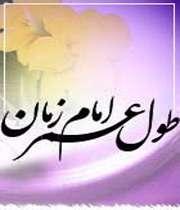 12777217398414414141165672332521931265440 - راز طولانی بودن عمر حضرت مهدی(عجل الله)