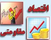 اقتصاد مقاومتی و کنترل بازار ارز