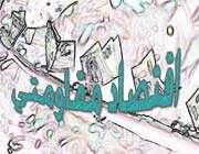 زیرساختهای اقتصاد مقامتی چه هستند؟