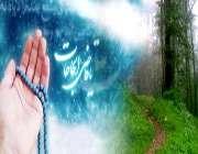 چرا در زمان آمدن باران دعاها بیشتر مستجاب می شود؟