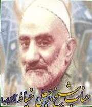 شیخ رجبعلی