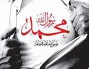 محمد صلي الله عليه و اله