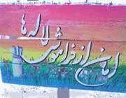 مظلومیت شهدا در دزفول بیداد میکند