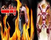 ساختن مسجد بر روی قبور حرام است؟(1)