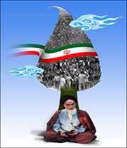 الثورة الاسلامیة