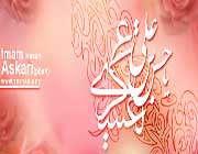 ◆₪۩ هم ناله با منجی ۩₪◆ویژه نامه شهادت امام حسن عسکری علیه السلام