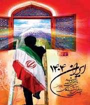 ایران،1404