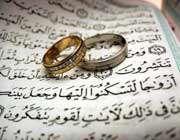 زوج آبگرمی+مهریه+قرآن