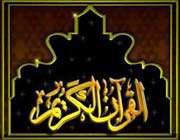 kur'an insanı korur