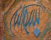 فراخوان جشنواره بینالمللی بسمالله