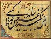 الخط الفارسي